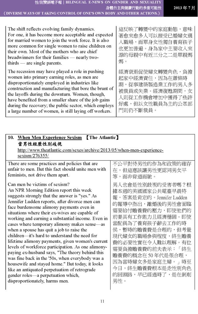 七月號電子報_頁面_11.png