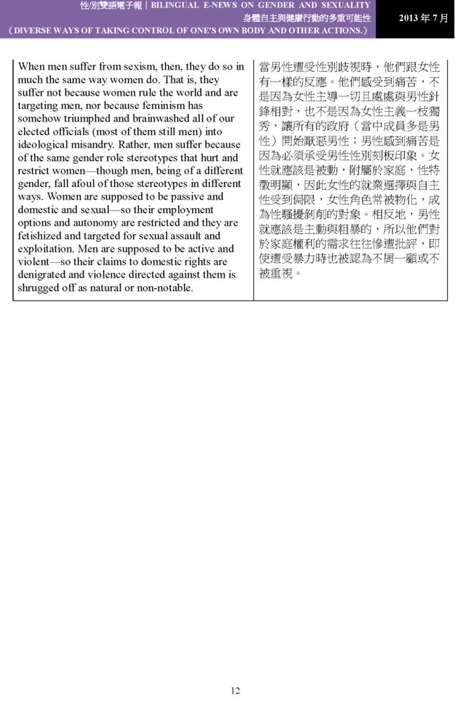 七月號電子報_頁面_12.png