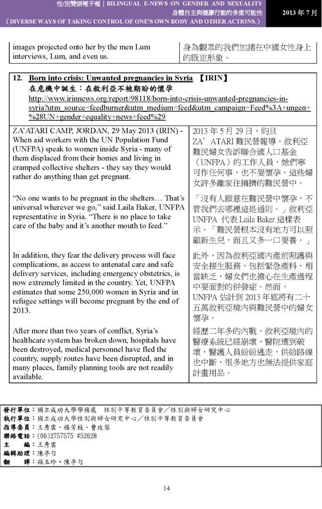七月號電子報_頁面_14.png