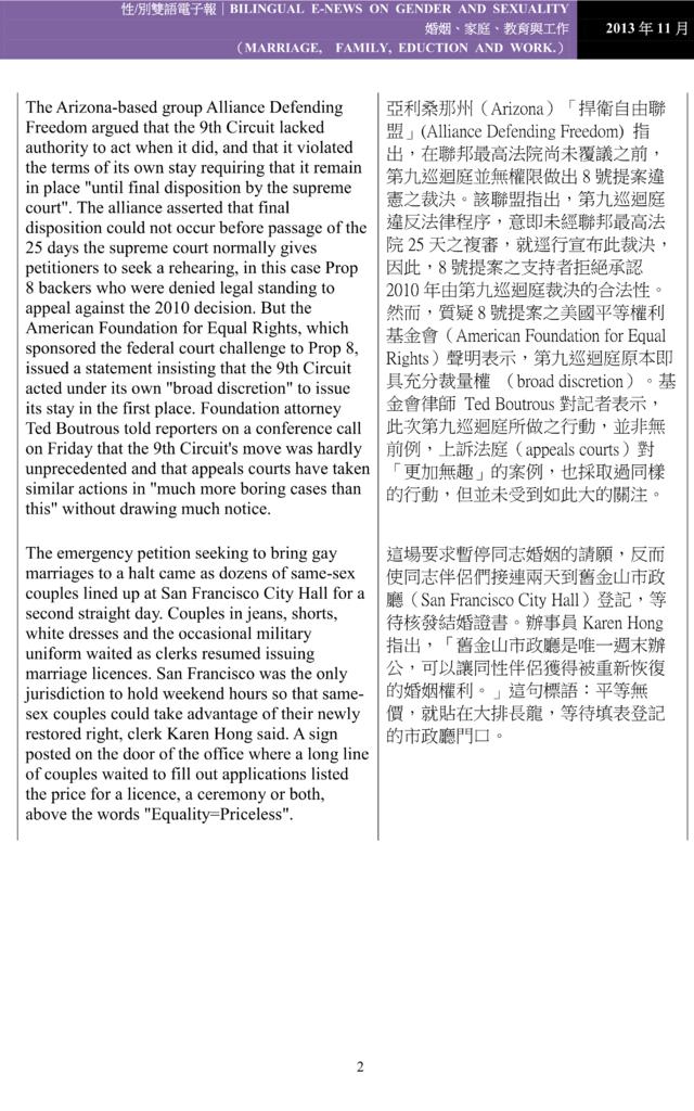八月號電子報2.png