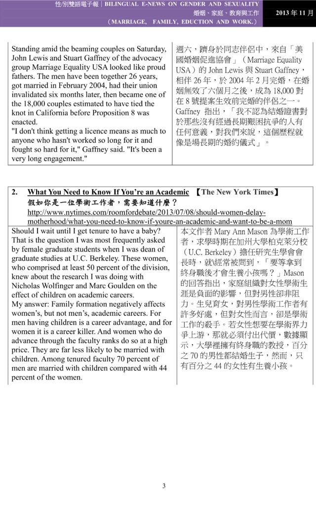 八月號電子報3.png