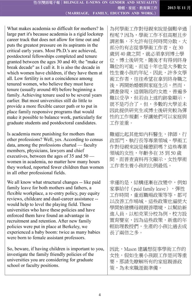 八月號電子報4.png