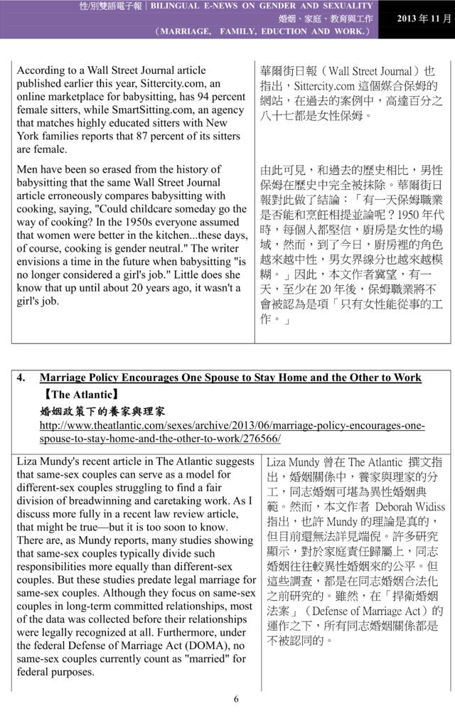 八月號電子報6.png