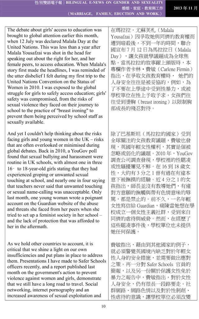 八月號電子報10.png