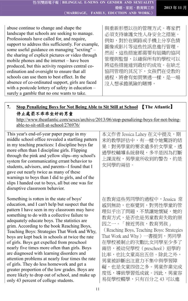 八月號電子報11.png