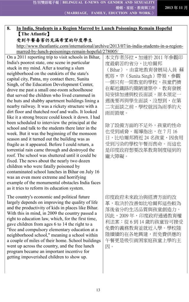 八月號電子報13.png