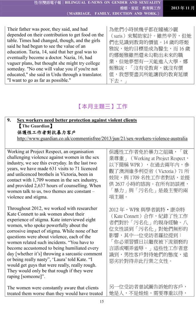 八月號電子報15.png