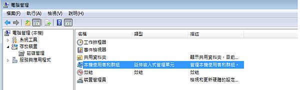 Win7取得管理者_1.png