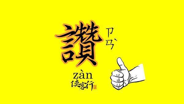 zanzanzan