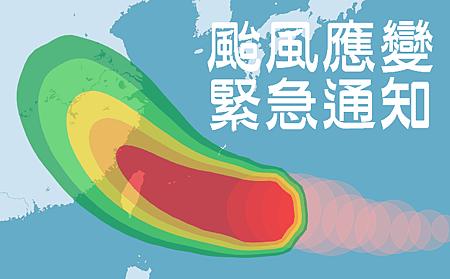 颱風應變通知