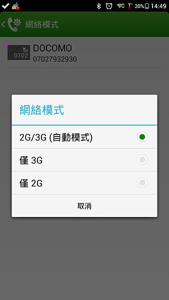 Screenshot_2015-08-29-14-49-52