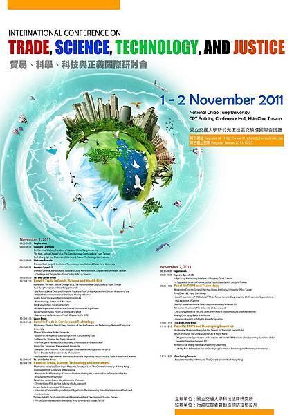 貿易、科學、科技與正義國際研討會