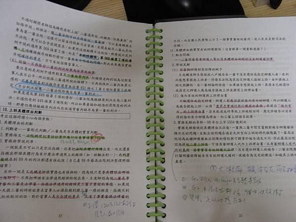 看完一段可在旁邊做筆記_講議中有用的部分可撕下來集中成一本