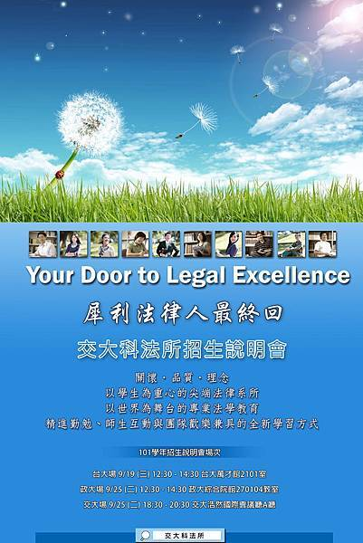 犀利法律人最終回:Your Door to Legal Excellence - 交大科法所2012年招生說明會