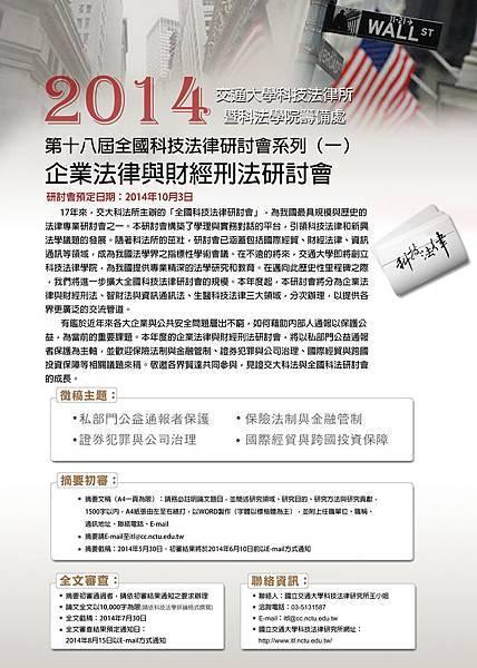 2014全國科法-財經場徵稿海報2
