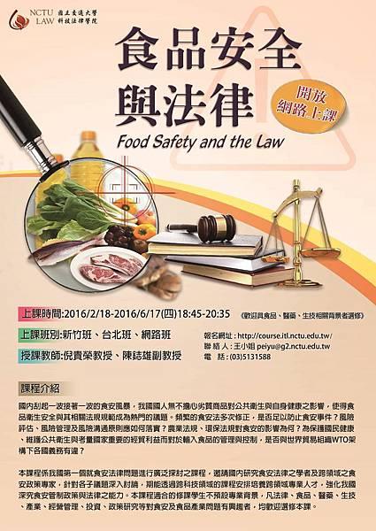 食品安全與法律.jpg