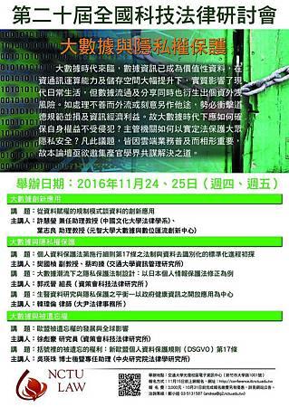 大數據與隱私權保護.jpg