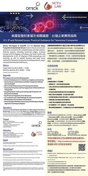 專利研討會海報.jpg