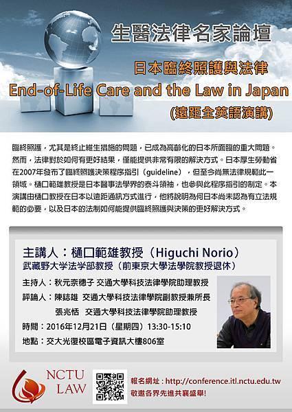日本臨終照護與法律    End-of-Life Care and the Law in Japan(v2).jpg