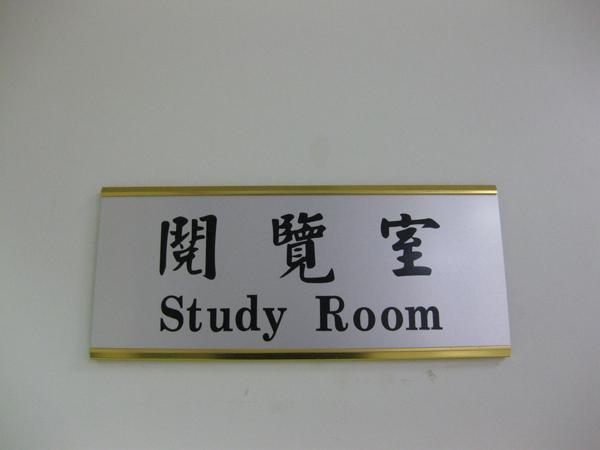 圖書室1.JPG