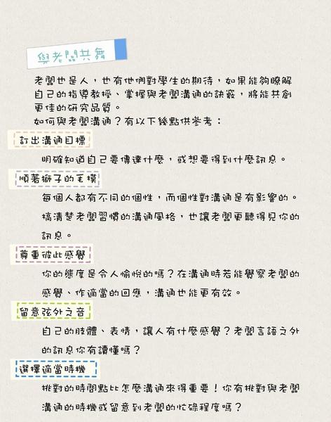 (背)2011.04-與老闆共舞.jpg