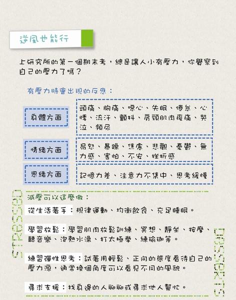 (背)2011.01-逆風也能行.jpg