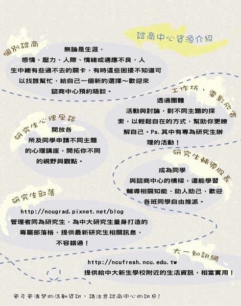 (正)2011.99資源介紹.jpg