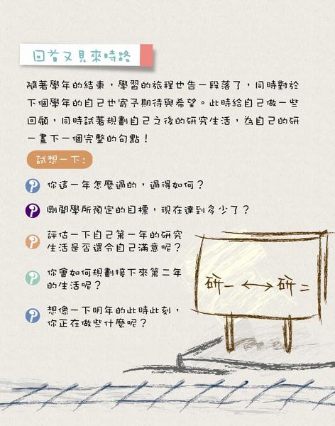 (背)2011.06-回首又見來時路.jpg
