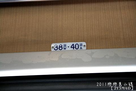 0813戀戀舊山線57.JPG