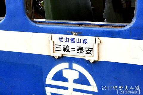 0813戀戀舊山線154.JPG