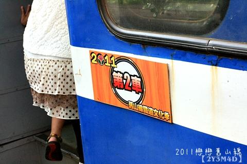 0813戀戀舊山線156.JPG