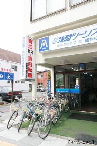 0606輕井澤13