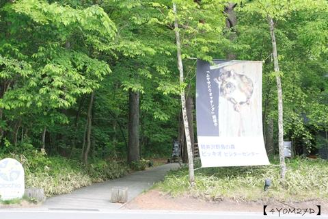 0606輕井澤56