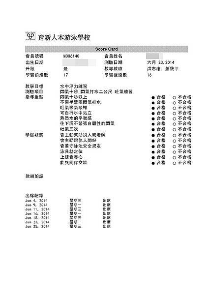 2014年0623升16級.jpg
