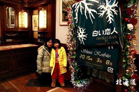 20150308旭山動物園札幌IBIS60.JPG