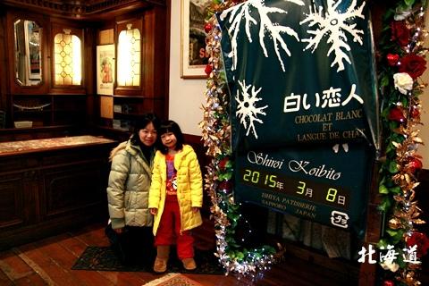 20150308旭山動物園札幌IBIS61.JPG