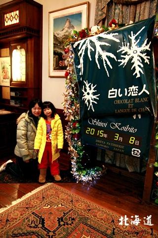 20150308旭山動物園札幌IBIS64.JPG