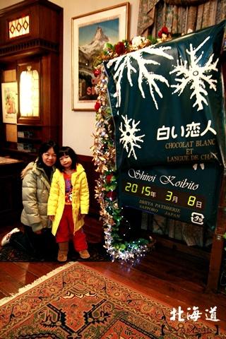 20150308旭山動物園札幌IBIS66.JPG