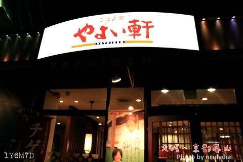 1116嵐山272.JPG