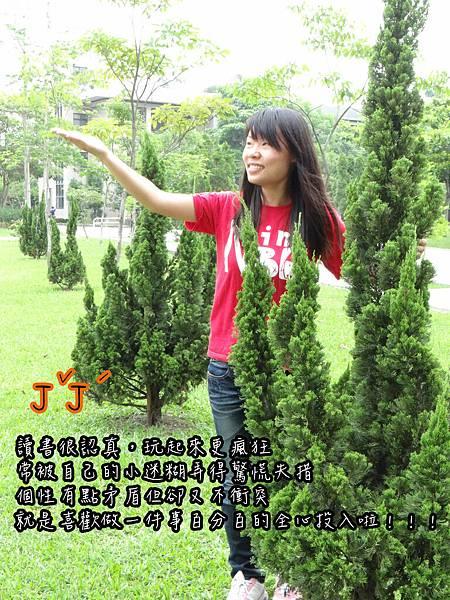 JJ(痞客幫).jpg