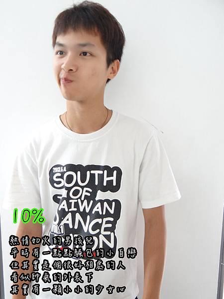 10%(痞客幫).jpg