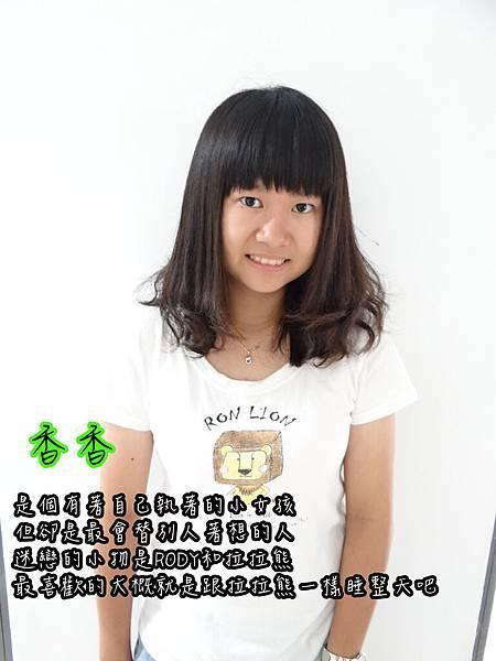 香香(痞客幫).jpg