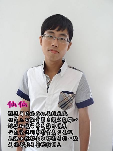 仙仙(痞客幫)