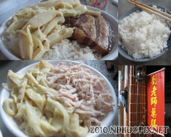20101215_劉老師藥膳梅干扣肉飯40元、雞絲飯40元、免費加飯加麵