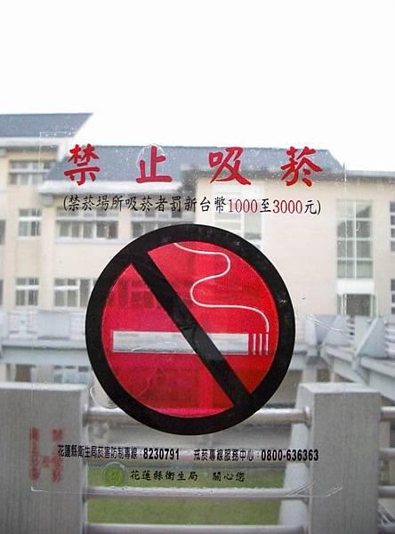 宿舍禁止吸煙!!