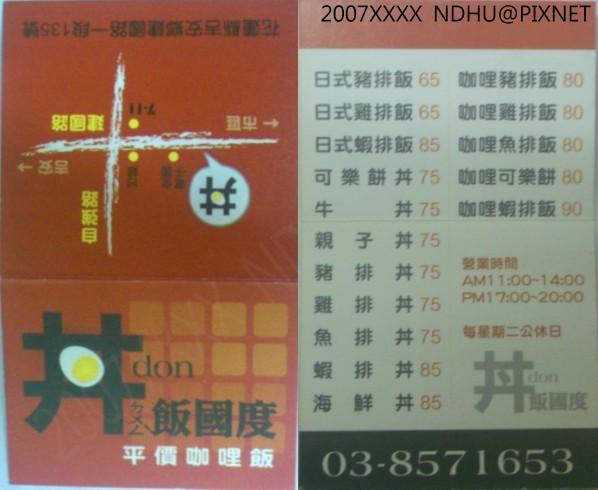 2007xxxx_丼飯國度平價咖哩飯名片
