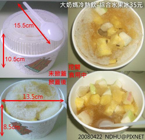20080422_大奶媽冷熱飲綜合水果冰35元