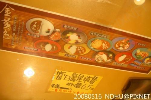 20080514_蕃茄咖哩桌面