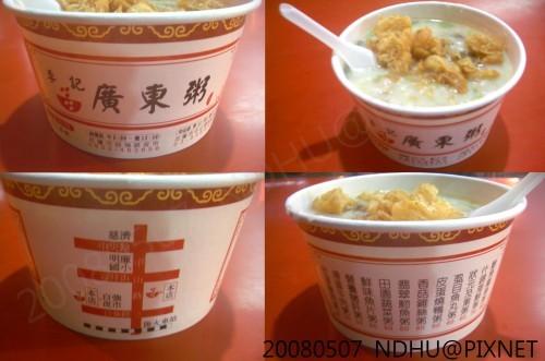 20080507_李記廣東粥(自強夜市)皮蛋瘦肉粥50元