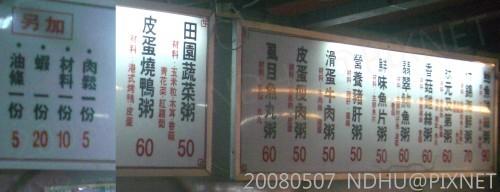 20080507_李記廣東粥(自強夜市)菜單